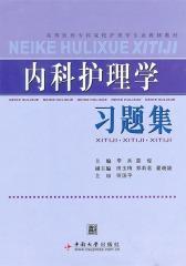 内科护理学习题集(仅适用PC阅读)
