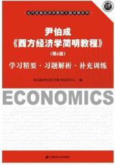尹伯成《西方经济学简明教程》(第6版)学习精要·习题解析·补充训练