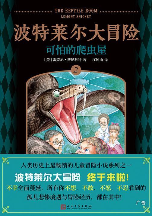 波特莱尔大冒险2:可怕的爬虫屋