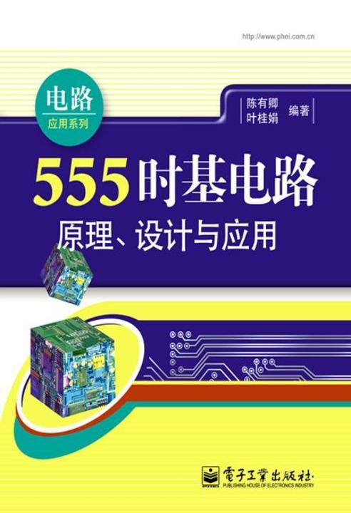555时基电路原理、设计与应用(仅适用PC阅读)