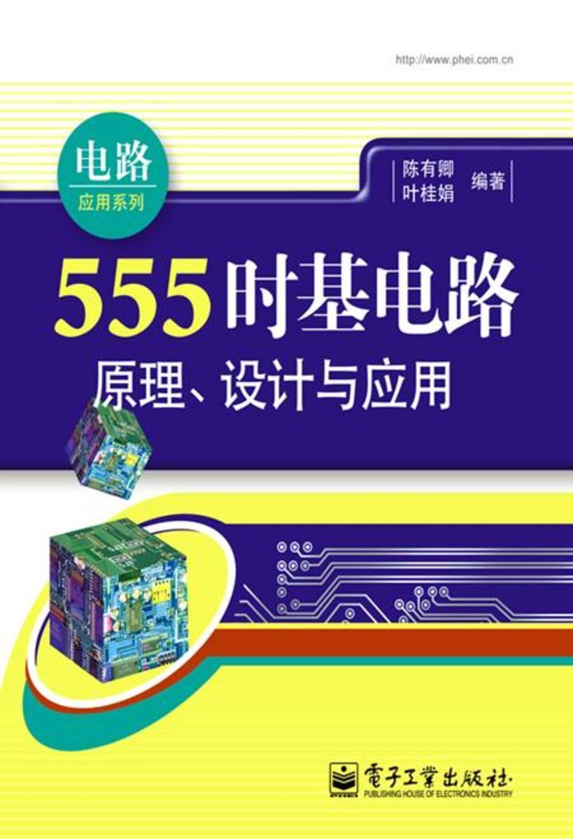 555时基电路原理、设计与应用