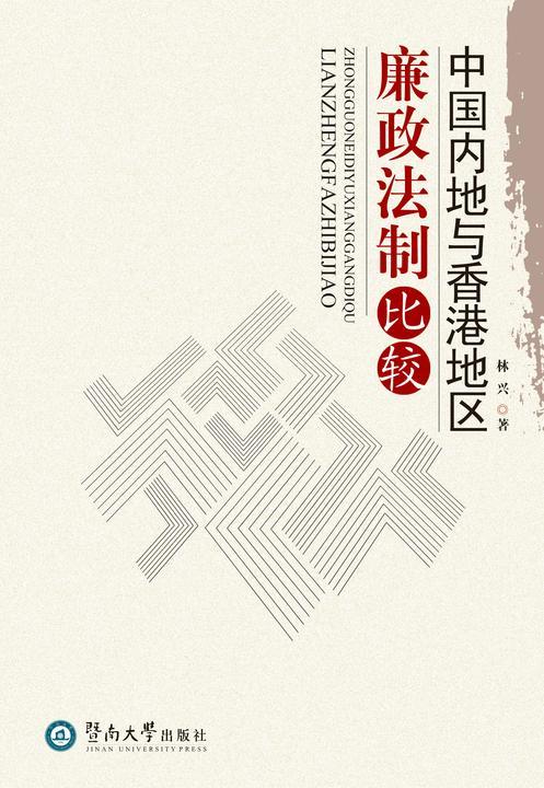 中国内地与香港地区廉政法制比较