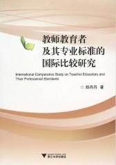教师教育者及其专业标准的国际比较研究