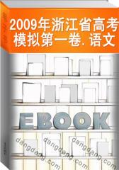 2009年浙江省高考模拟第一卷.语文(仅适用PC阅读)