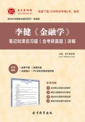 圣才考研网·李健《金融学》笔记和课后习题(含考研真题)详解(仅适用PC阅读)