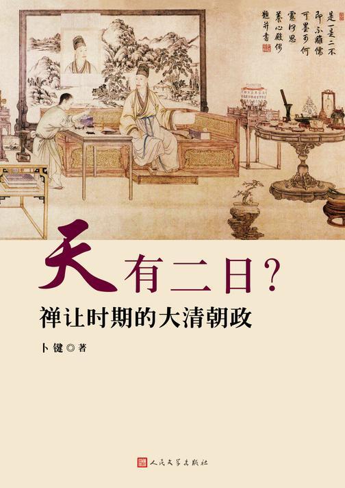 天有二日?:禅让时期的大清朝政