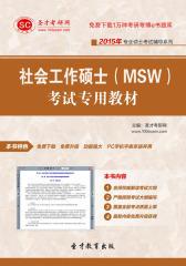 圣才学习网·2015年社会工作硕士(MSW)考试专用教材(仅适用PC阅读)