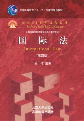 国际法(第四版)(面向21世纪课程教材)
