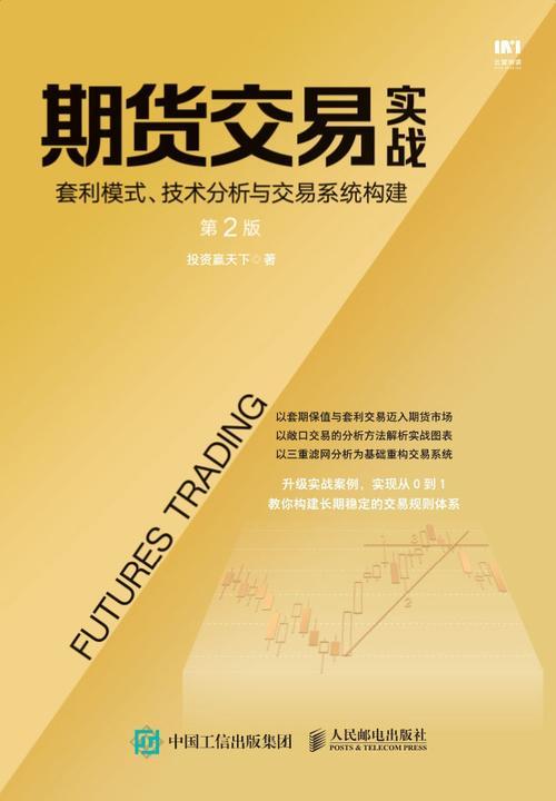 期货交易实战 套利模式、技术分析与交易系统构建(第2版)