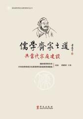 儒学齐家之道与当代家庭建设