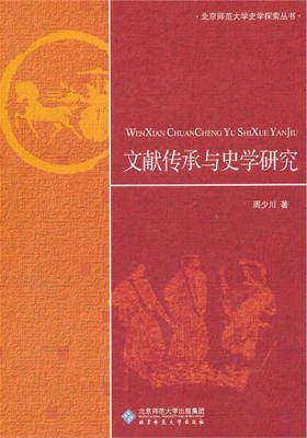 文献传承与史学研究(仅适用PC阅读)