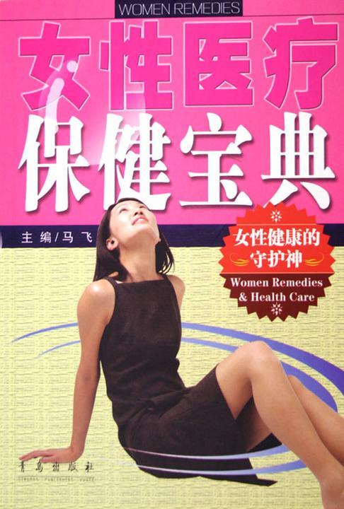 女性医疗保健宝典