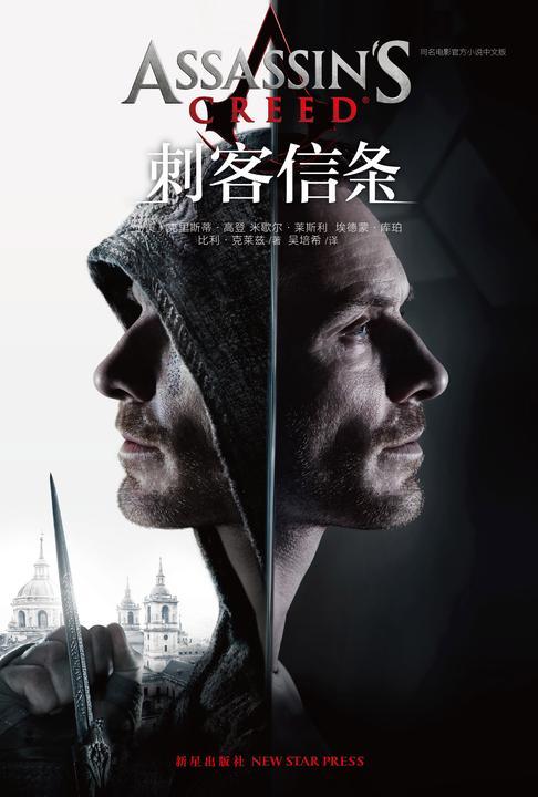 刺客信条(电影同名小说)