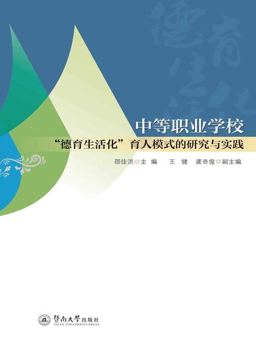 中等职业教育规划教材·幼师实用文体写作范例(第二版)