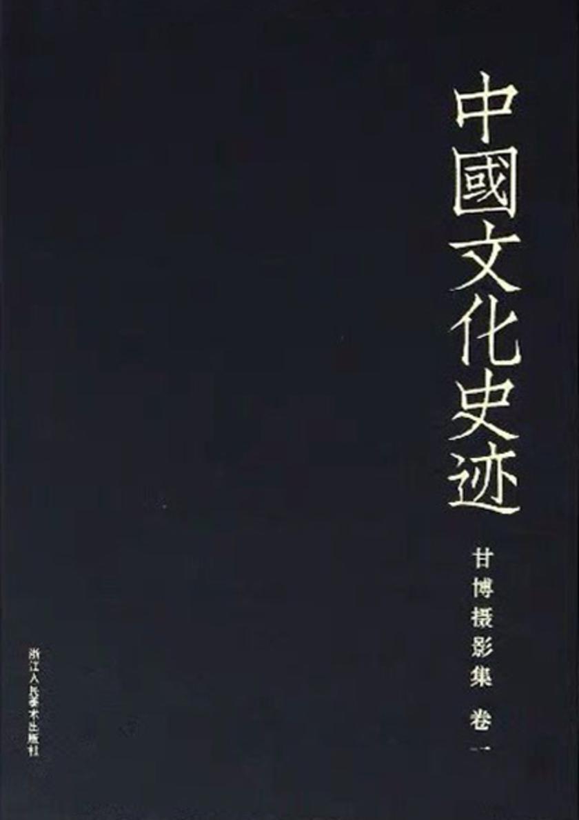 中国文化史迹:甘博摄影集(一)(中国文化史迹)
