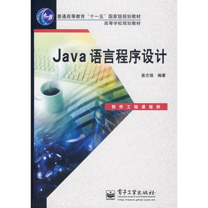 Java 语言程序设计(仅适用PC阅读)