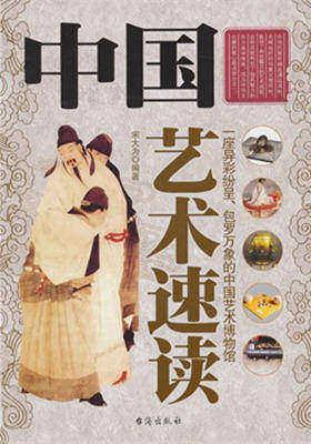 中国艺术速读
