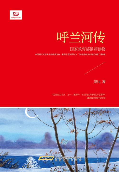 呼兰河传(民国四大才女萧红经典作品)