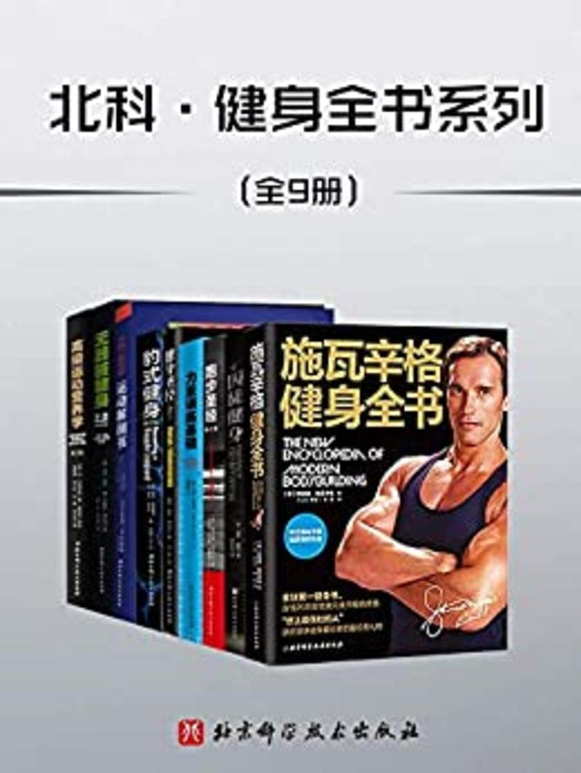 北科·健身全书(套装共9册)