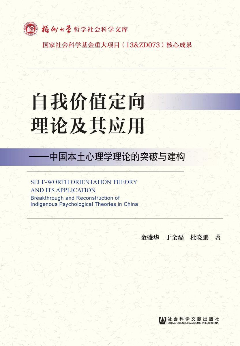 自我价值定向理论及其应用:中国本土心理学理论的突破与建构