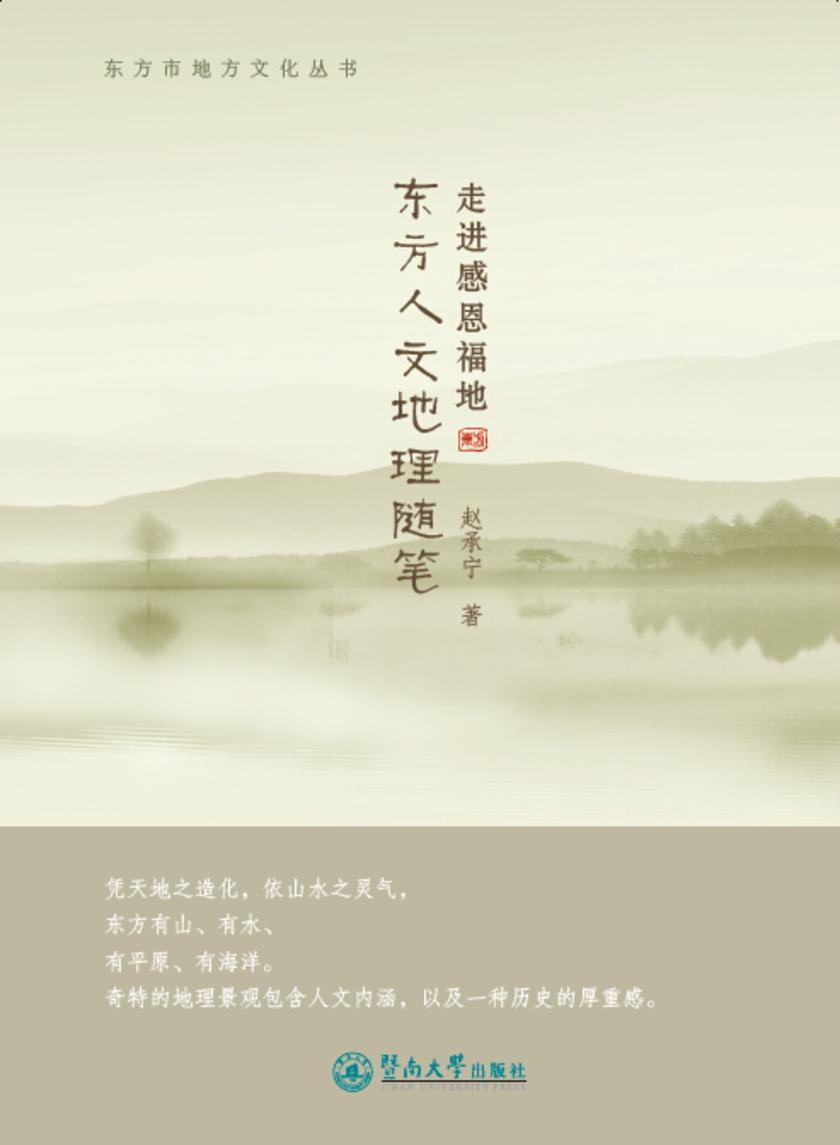 走进感恩福地:东方人文地理随笔