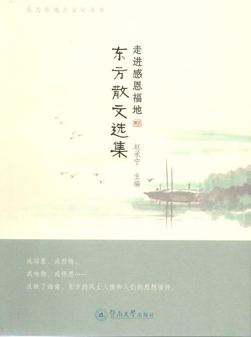 走进感恩福地:东方散文选集