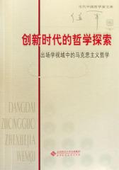 创新时代的哲学探索——出场学视域中的马克思主义哲学(仅适用PC阅读)