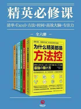 精英必修课:清单+Excel+方法+时间+高效大脑+专注力(全6册)