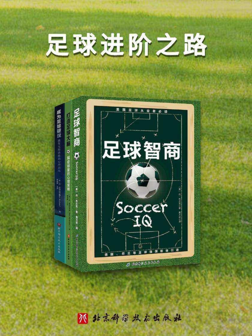 足球进阶之路(套装共3册)