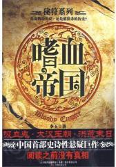 嗜血帝国(试读本)
