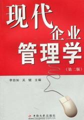 现代企业管理学(第二版)(仅适用PC阅读)
