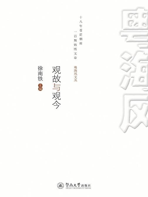 粤海风文丛·观故与观今