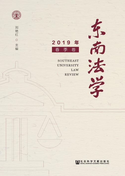 东南法学(2019年春季卷)