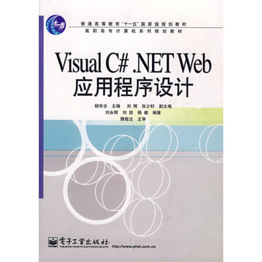 Visual C#.NET Web应用程序设计(仅适用PC阅读)