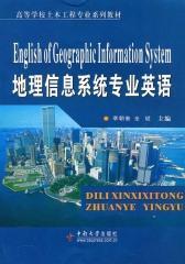 地理信息系统专业英语(仅适用PC阅读)