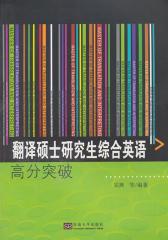 翻译硕士研究生综合英语高分突破(仅适用PC阅读)