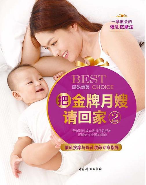 把金牌月嫂请回家2:催乳按摩与母乳喂养专家指导