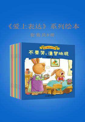 《爱上表达》系列绘本(8册)