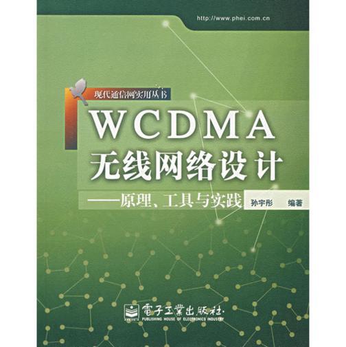 WCDMA无线网络设计——原理、工具与实践(仅适用PC阅读)