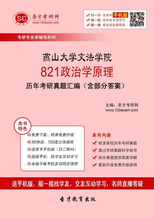 燕山大学文法学院821政治学原理历年考研真题汇编(含部分答案)
