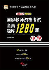 (2017)国家教师资格考试:全真题库1280题(中学)