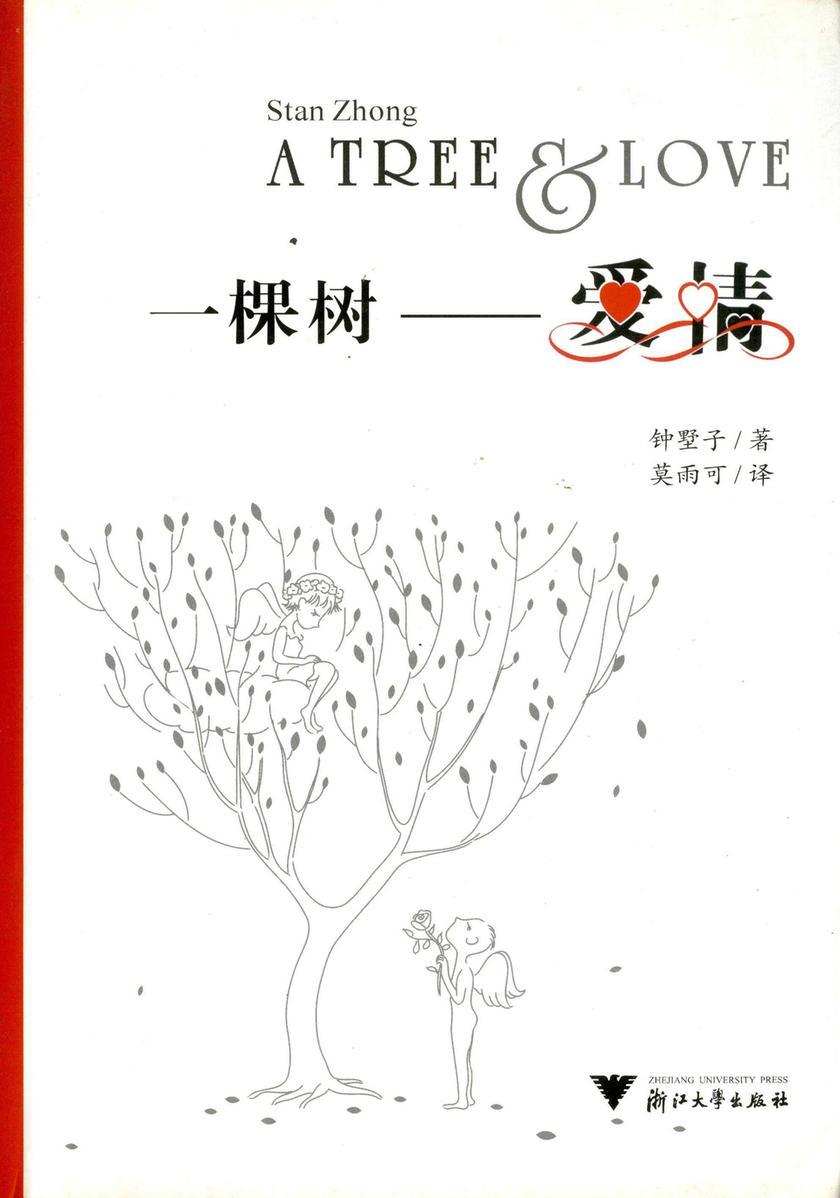 一棵树——爱情(仅适用PC阅读)