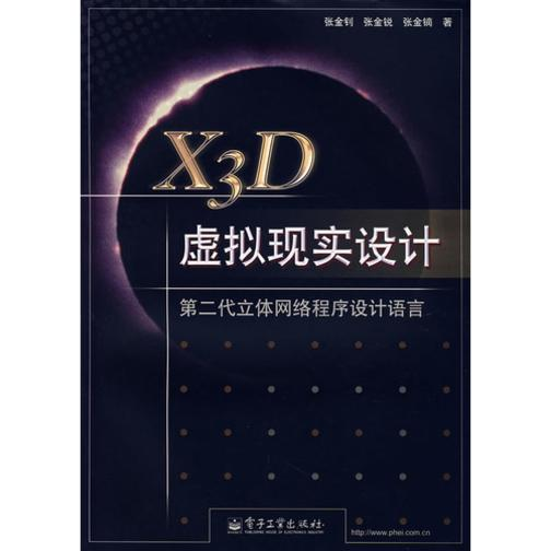 X3D虚拟现实设计——第二代立体网络程序设计语言(仅适用PC阅读)