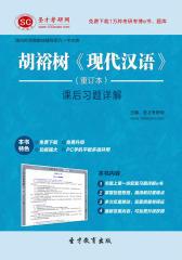 圣才学习网·胡裕树《现代汉语》(重订本)课后习题详解(仅适用PC阅读)