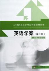 五年制高等职业学校公共基础课程学案(第三册)——英语学案(仅适用PC阅读)