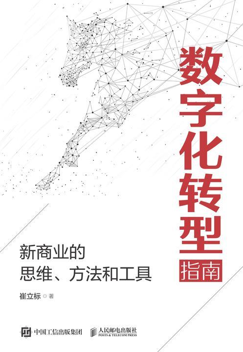 数字化转型指南:新商业的思维、方法和工具