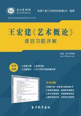 圣才学习网·王宏建《艺术概论》课后习题详解(仅适用PC阅读)