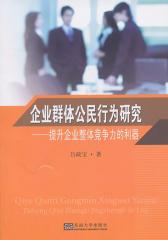 企业群体公民行为研究——提升企业整体竞争力的利器(仅适用PC阅读)