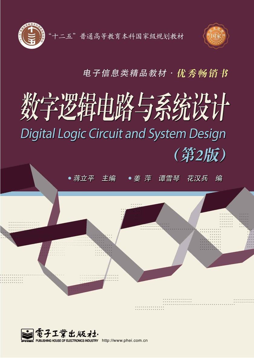 数字逻辑电路与系统设计(第2版)