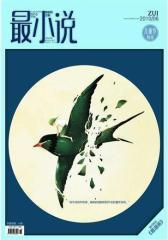 《 小说·六月一日》儿童节特刊(试读本)